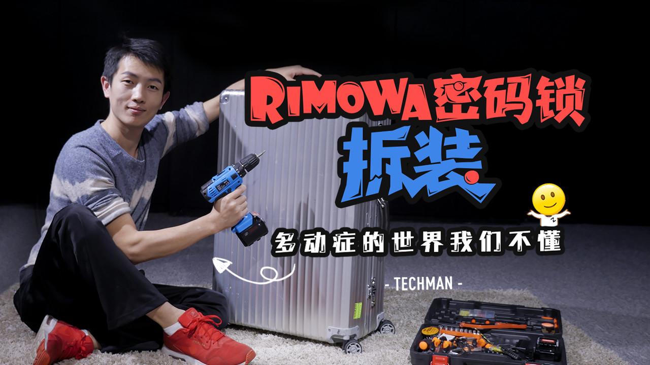 拆装 RIMOWA 密码锁:多动症的世界我们不懂