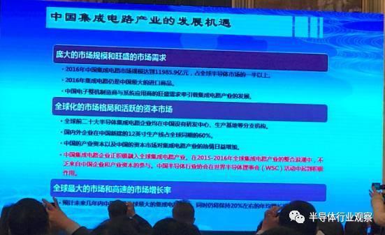 融合创新,推动中国集成电路产业供给侧改革