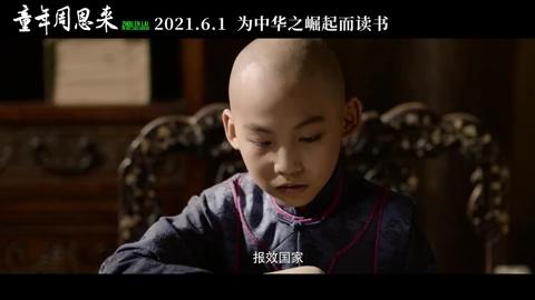 """《童年周 恩来》定档预告 发起""""为中华之崛起而读书"""""""