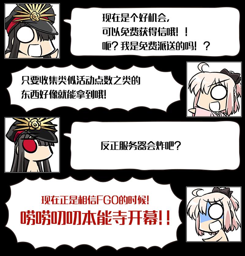 唠叨本能寺02.png