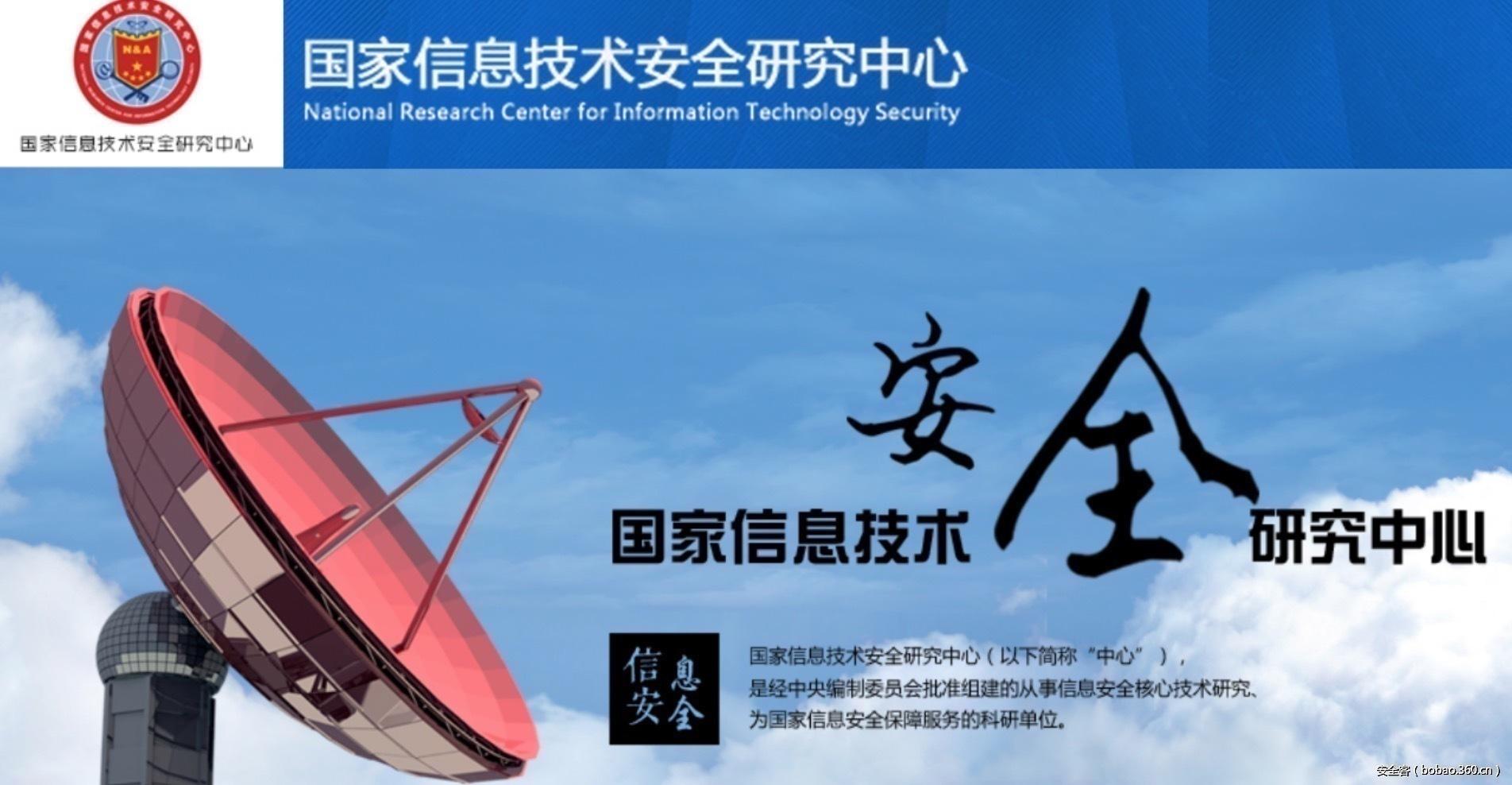 国家信息技术安全研究中心招聘安全研究人员(工作地点 上海)