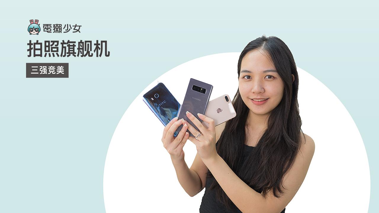 拍照旗舰机iPhone 8 Plus、Note8、U11比较