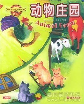 动物庄园-360百科