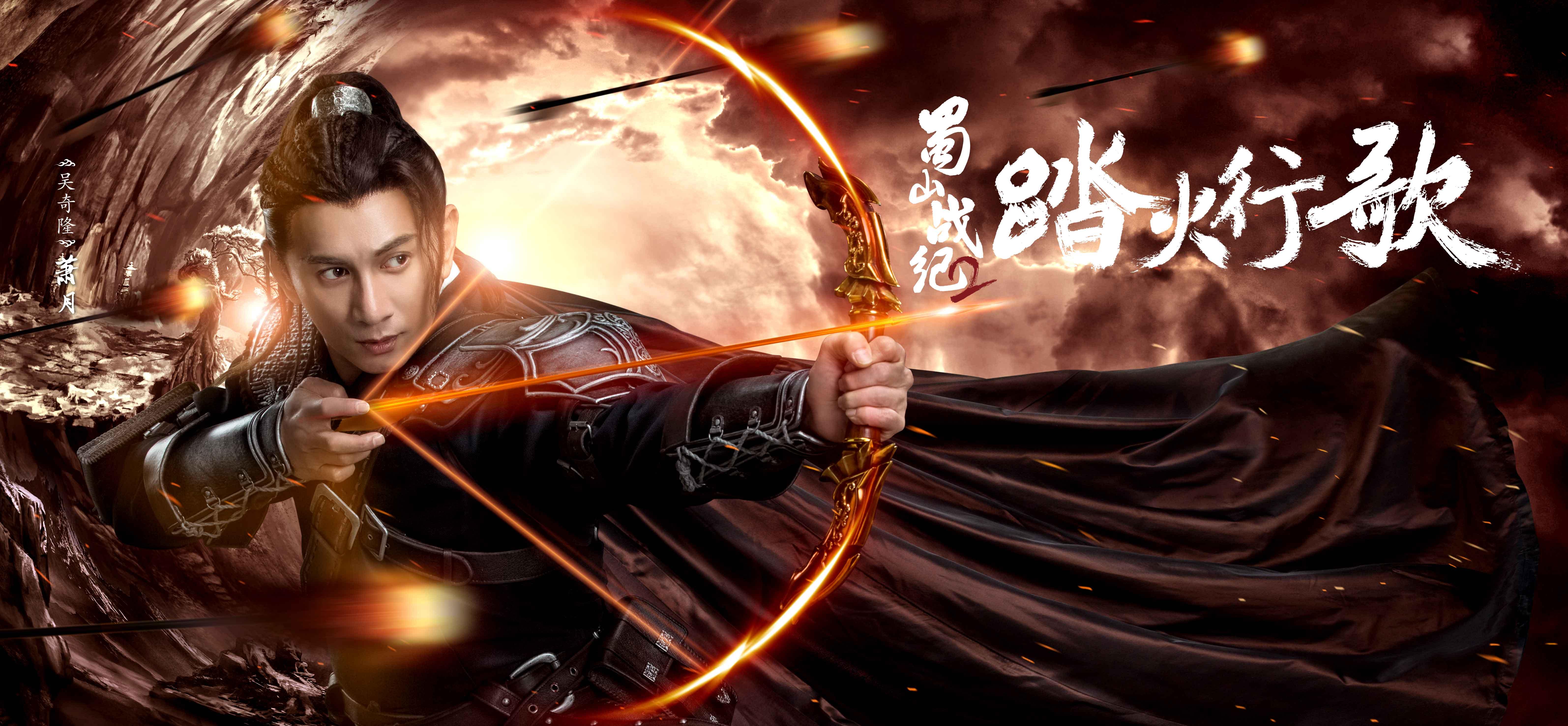 """《蜀山战纪2》曝""""盔甲""""版人物海报意气风发演绎新武侠"""