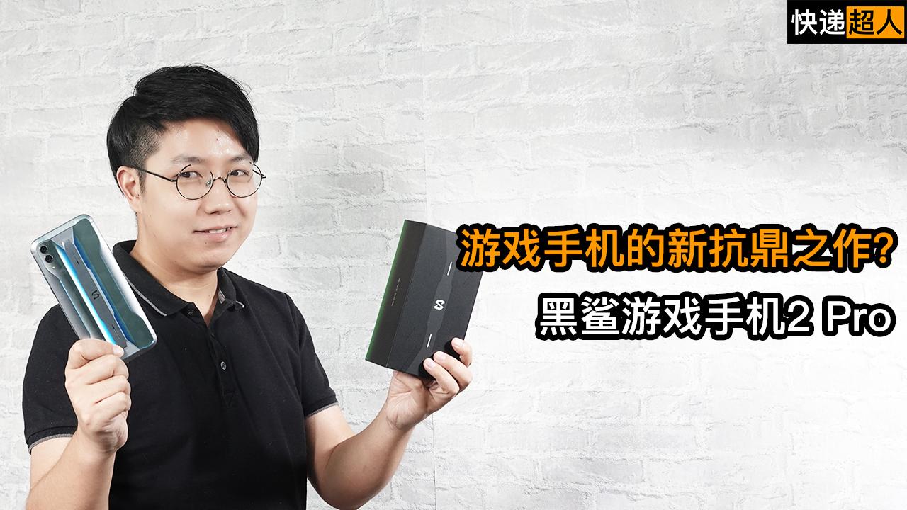 快递超人12:游戏手机的新抗鼎之作?黑鲨游戏手机 2 Pro