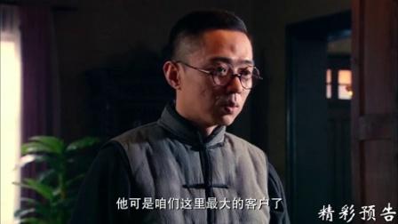 《青岛往事》22集预告片