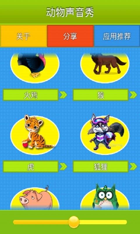 动物声音秀app下载_动物声音秀官方版安卓版ios版