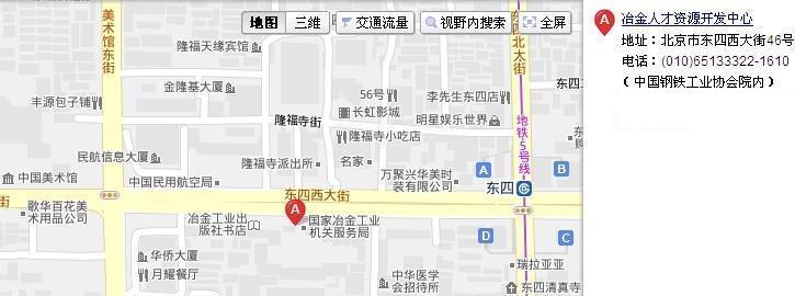 冶金人才资源开发中心 地图地址公交地铁