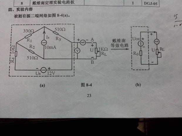 戴维南定理实验中电路图的等效电路中的电压和电阻怎样计算