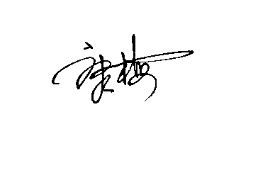 有没有康梅的艺术签名啊 一起呗