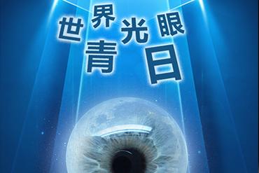 世界青光眼日:呵护心灵的窗户