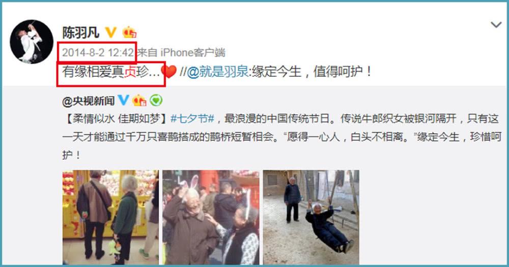 陈羽凡25岁女友照片曝光,多年前微博藏玄机