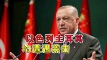 4月15日消息,以色列土耳其均遭遇袭击,到底谁才是黑手?