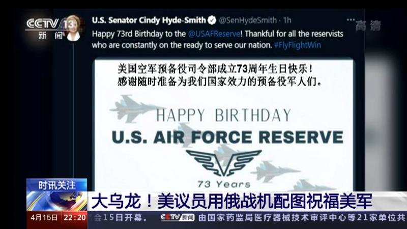 [国际时讯]大乌龙!美议员用俄战机配图祝福美军