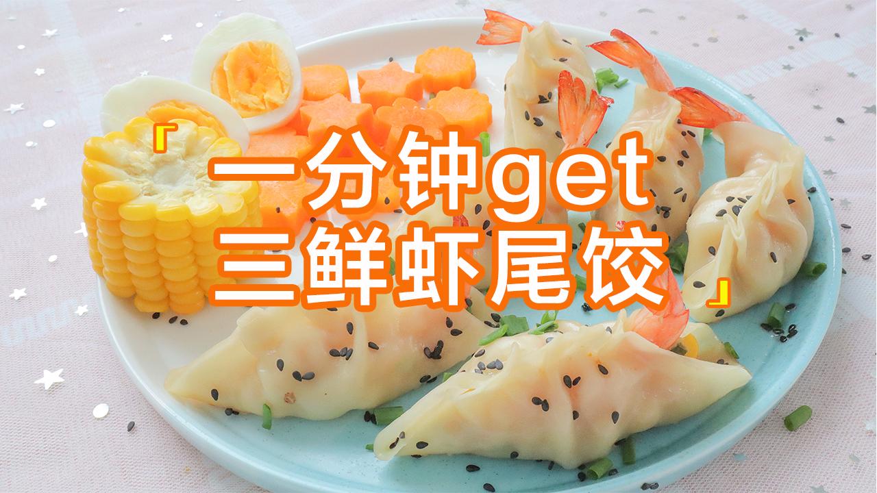 一分钟get「三鲜虾尾煎饺」唤醒元气满满的一天!