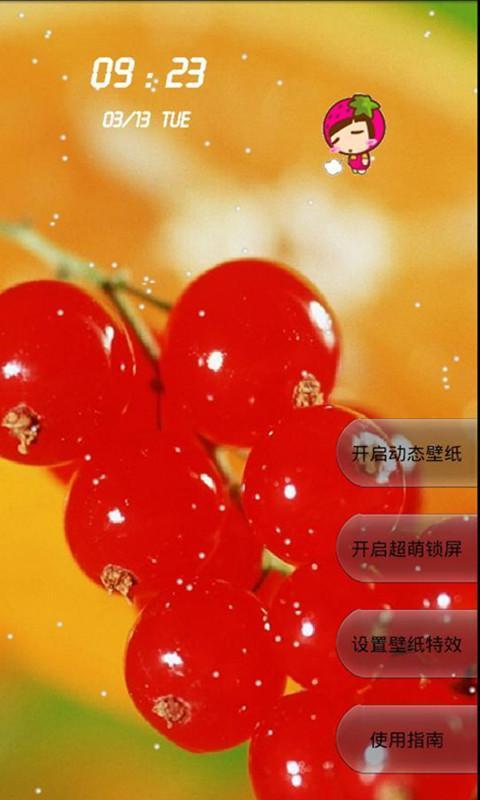 精美水果动态壁纸锁屏_360手机助手