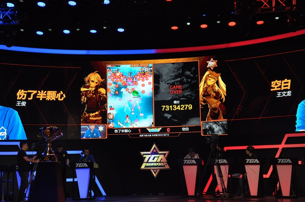《全民飞机大战》TGA总决赛