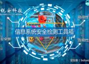 【产品推荐】安全客双十一活动——锐安科技信息系统安全工具箱(5折优惠)