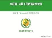 【ISC数据驱动安全】冯文豪—互联网+环境下的数据安全管理