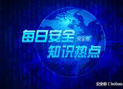 【知识】11月19日 - 每日安全知识热点
