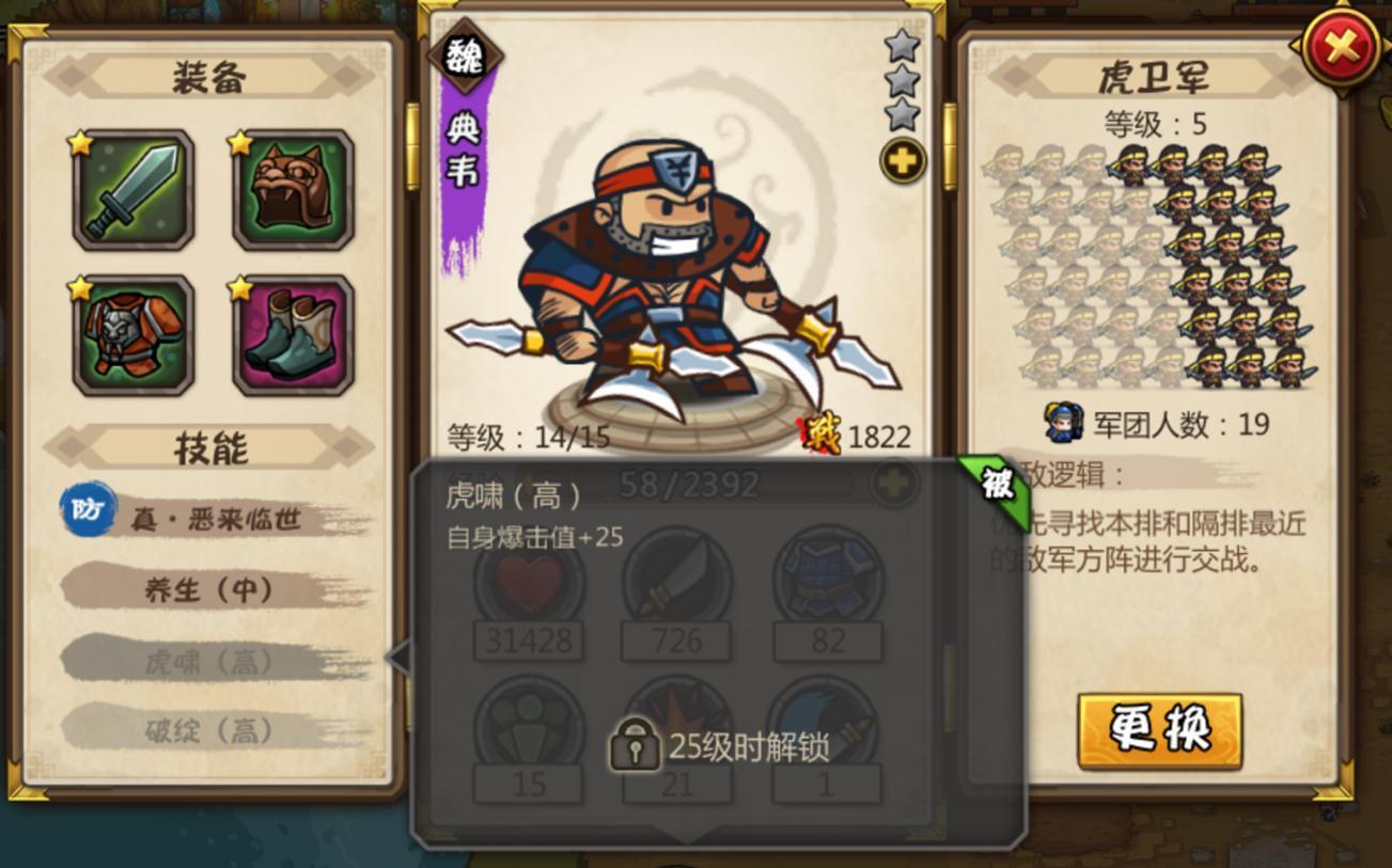 初级兵法将士篇7.jpg