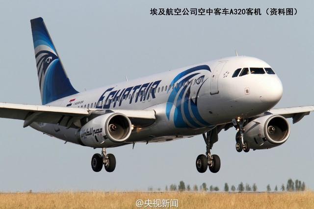 失联客机为埃航ms804 机型为空客a320