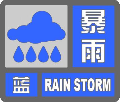 气象灾害预警信号发布与传播办法-灾害预警 台风路径实时发布系统 天