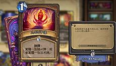 炉石传说新乱斗模式 一起展开发现之旅