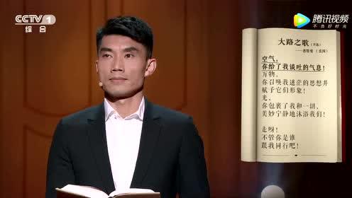 纯享版:郑智朗读《大路之歌》