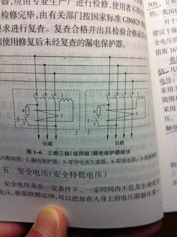 三相四线漏电开关并联如何接线