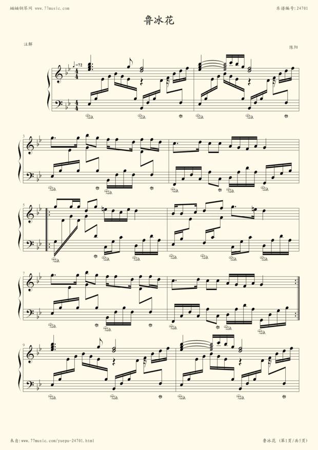 鲁冰花歌谱是什么?