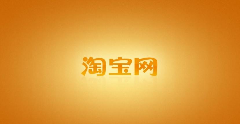 集团投资创办.淘宝网是亚洲第一大网络零售商圈