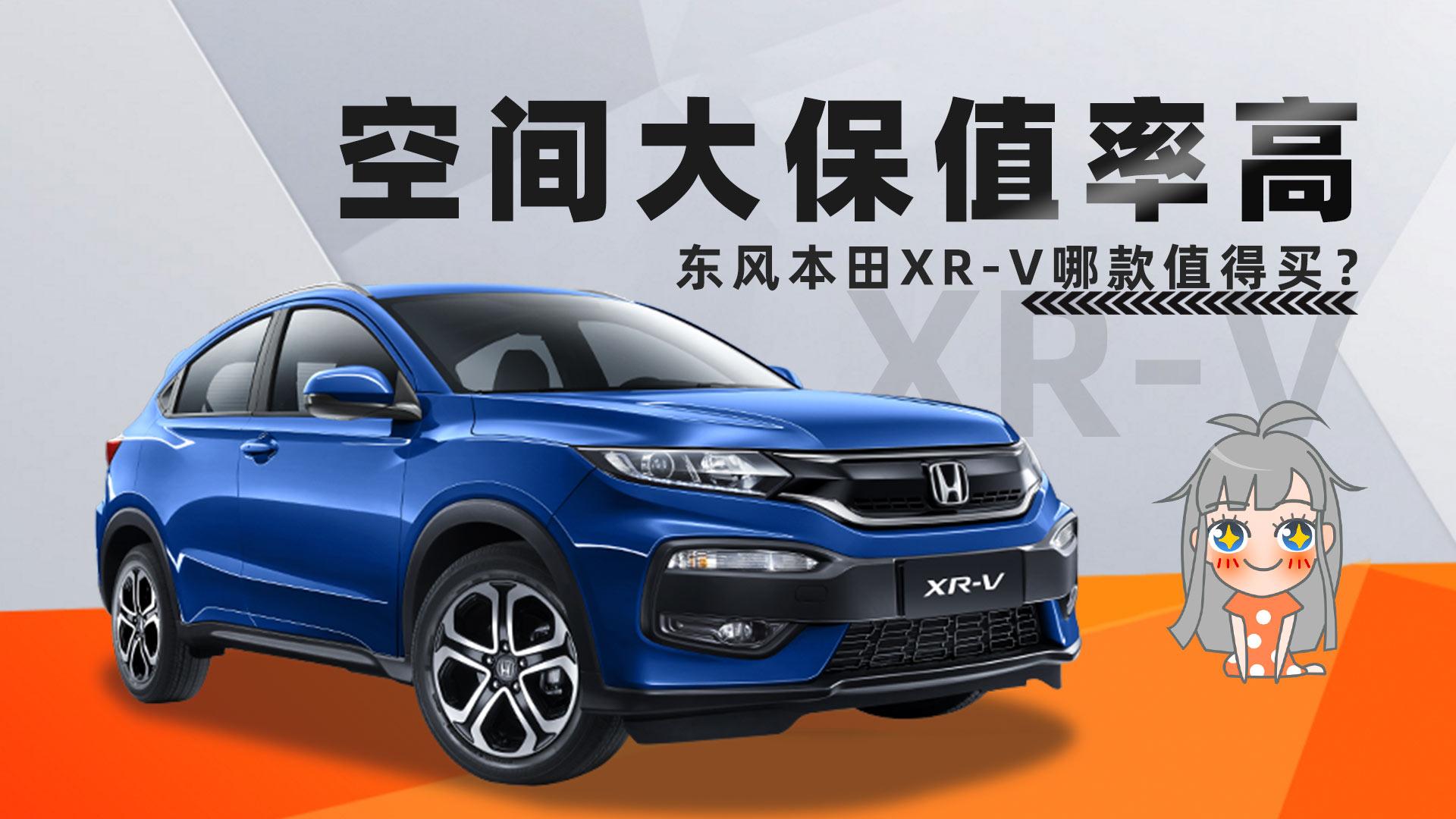 【购车300秒】空间大保值率高 东风本田XR-V哪款值得买?