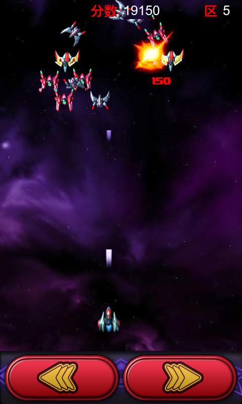 超级太空战争 Galazer截图4