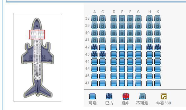 南航航班cz343如何选座位?求大神指点