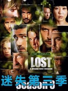 迷失第三季封面图
