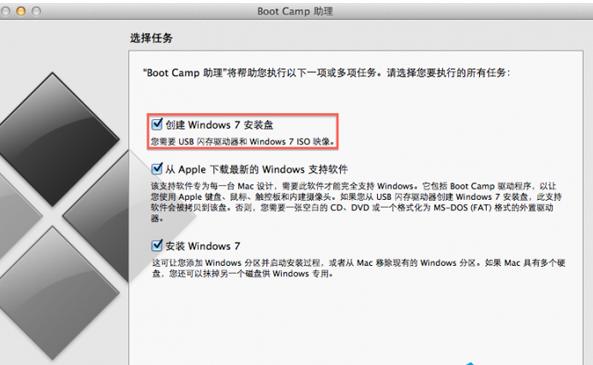 MAC系统Boot Camp找不到Win7安装盘选项怎