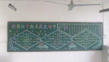 教师节黑板报 要高大上 简单明了,我初三了