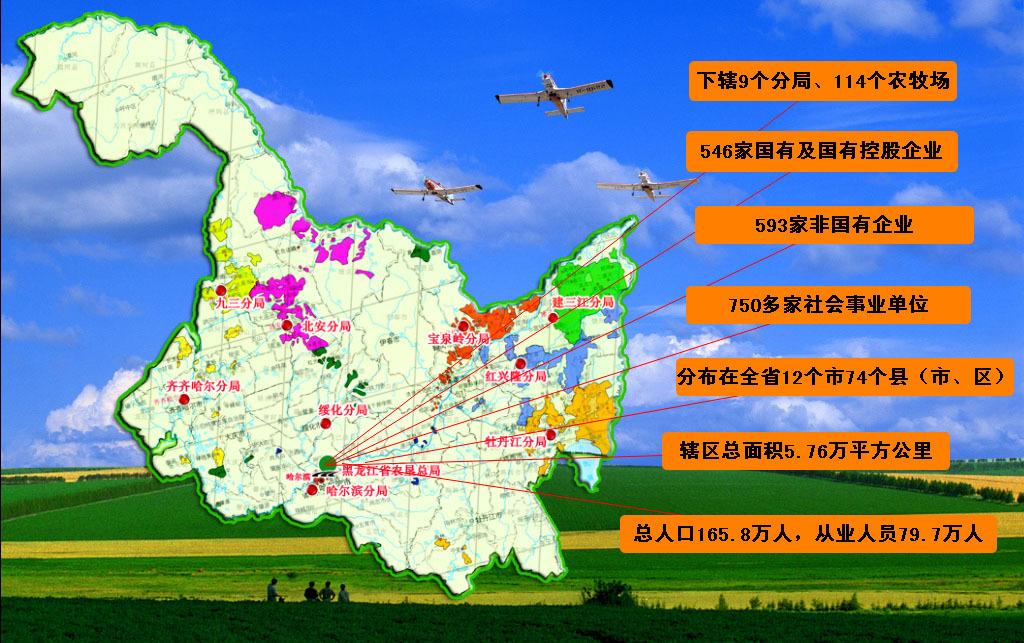 黑龙江垦区
