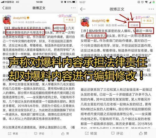 张继科发表声明撇清与马苏关系,网友:黄毅清滚出娱乐圈