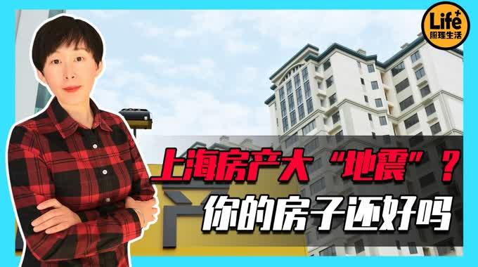 上海打响第一枪!房子一夜之间降价几十万,学区房这次真的凉
