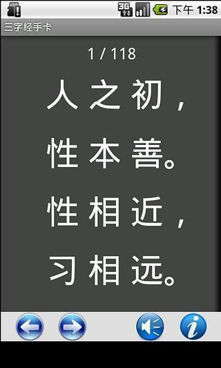 三字经手卡3.11安卓客户端下载_mdpda手机网