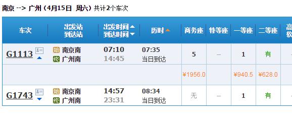 从南京到广州东站有高铁票卖吗_360问答