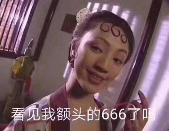 你看见我额头的666了么表...