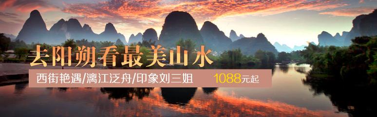 北京野生动物园 张裕爱斐堡国际酒庄 延庆 平谷 蟒山