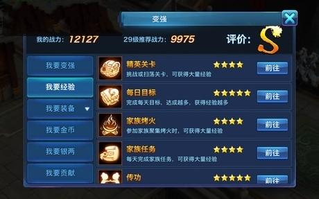 剑侠情缘手游快速升级攻略