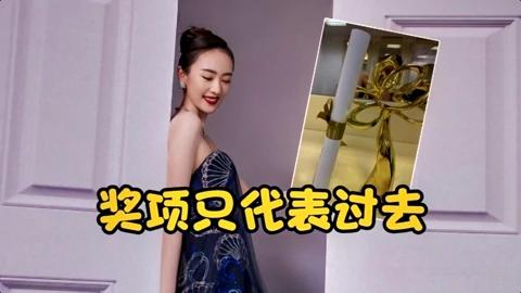 童瑶获白玉兰奖最佳女主角,高情商发文回应:奖项只代表过去