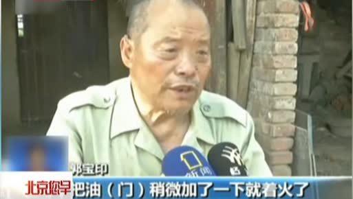 <b>陕西</b>杨凌:暖<b>新闻</b>——突发自燃 大学生将老人拉出火海