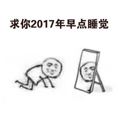 2017愿望表情包5.jpg