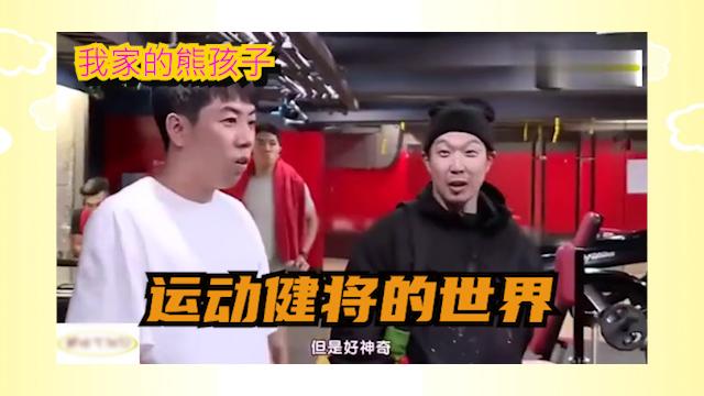 我家的熊孩子:韩国男星感叹中国的健身房规模惊为观止.
